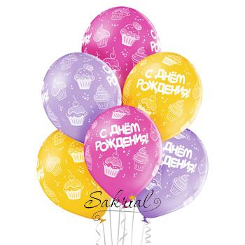 Шарики С Днем рождения кексы