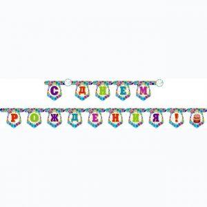 Купить гирлянду из букв с днем рождения горошек