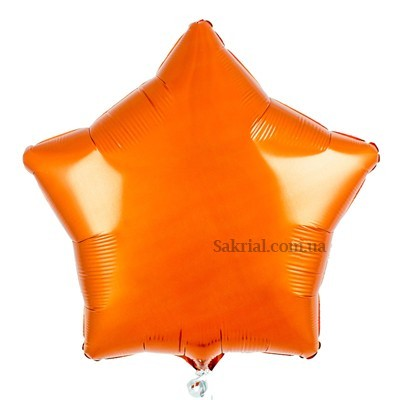 Шарик звезда оранжевая