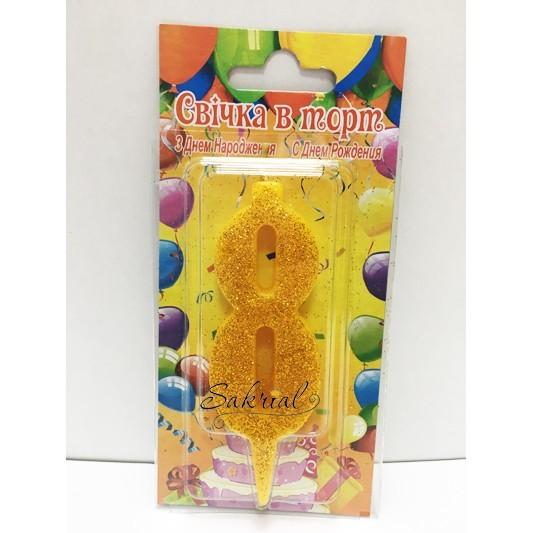 Свеча в торт золотая цифра 8 с блестками