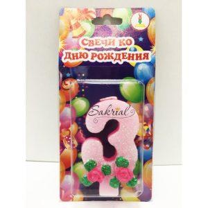 Розовая свечка с розочками цифра три