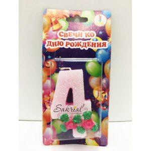 Свеча цифра 4 розовая на День рождения девочки