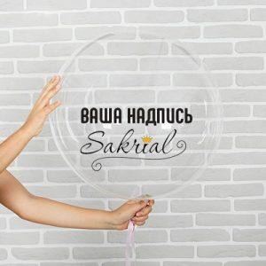 Индивидуальная Надпись на Шаре Bubble