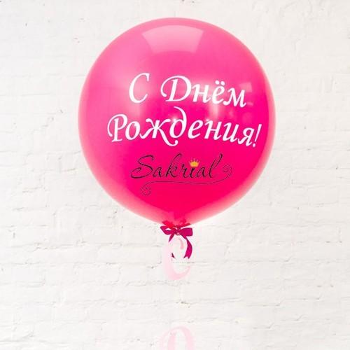 Воздушные шарики с индивидуальной надписью