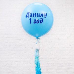 Большой Шар Голубой с Надписью и Лентой Тассел