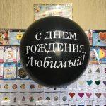 Большой черный шар с надписью