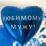 Надпись Любимому Мужу на Шарике