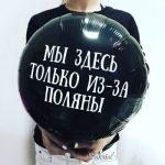 Шар с Прикольной Надписью