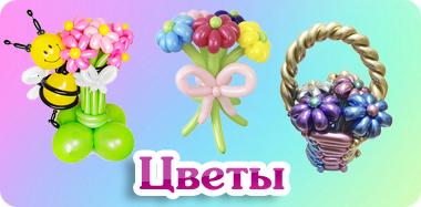 Купить Цветы из шаров на оболони в Киеве
