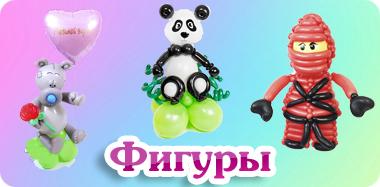 Купить Фигуры из воздушных шаров на оболони