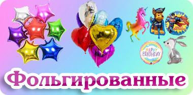 Фольгированные шарики в Киеве на Оболони