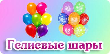 Гелиевые шары в Киеве на Оболони