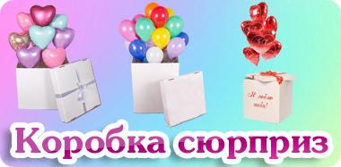 Коробка сюрприз с шарами на Оболони в Киеве