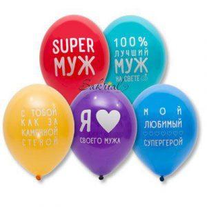 Купить Шары для мужа в Киеве