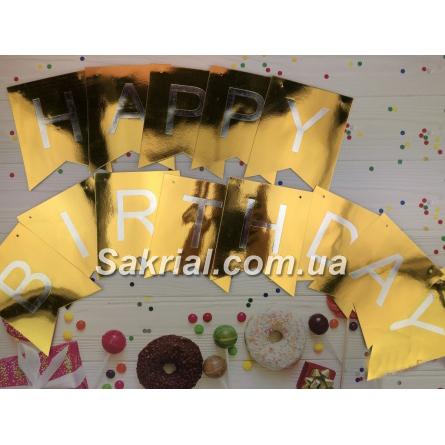 Гирлянда HB (Золотые флажки с серебряными буквами)