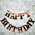 Гирлянда для праздника розовое золото happy birthday