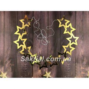 Гирлянда золотые звёзды купить в киеве