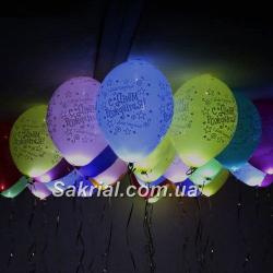 Купить Светящиеся шар (С Днём Рождения) в Киеве