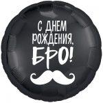 Купить Шарик С Днём рождения БРО! в Киеве