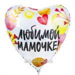 Фольгированный шар сердце для любимой мамочки