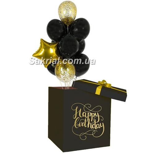 Черная Коробка сюрприз с шарами для мужа