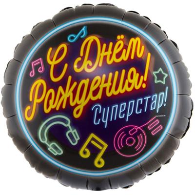 Шарик ДР Суперстар купить в Киеве