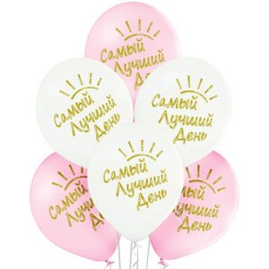 Самый лучший день гелиевый шар в Киеве