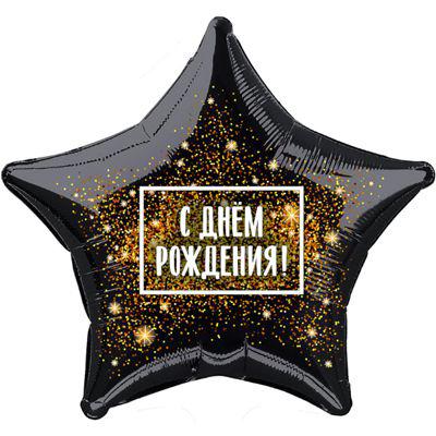 Звезда с ДР золотая хлопушка шарик