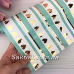 Упаковочная бумага (Золотые сердца с мятными полосками)