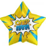 Шарик Звезда золотой Супер Папа