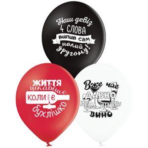 Шары с рисунком Алко-приколы купить в Киеве