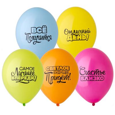 Шары с надписями Мотивирующие купить в Киеве