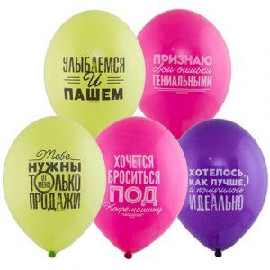 Шары с надписью про работу купить в Киеве