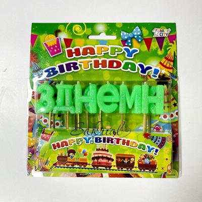 Свечи буквы зеленые «З днем народження»