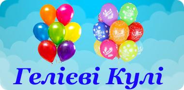 Купити Гелієві кульки в Києві