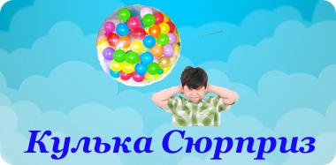 Купити велику кульку сюрприз