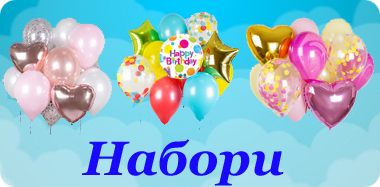 Замовити набір кульок на свято