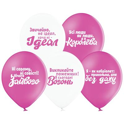 Шарики Приколи для королев купить в Киеве