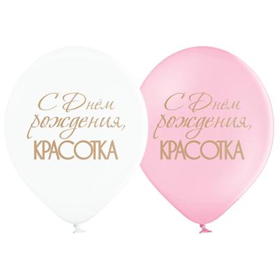 Шарики С Днем рождения красотка купить