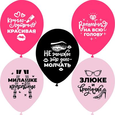 Шарики Истинной леди с надписями купить в Киеве