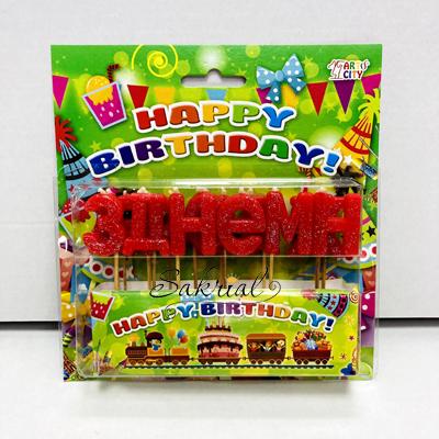 Свечи буквы красные «З днем народження»