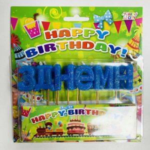 Свечи буквы синие «З днем народження»