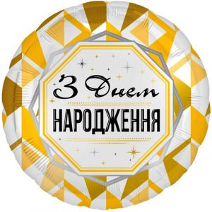 Шарик З Днем народження золотий орнамент