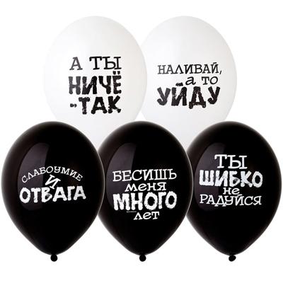 Оскорбительные шары черно-белые