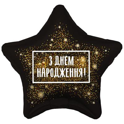 Шарик З Днем Народження Золотая хлопушка Укр