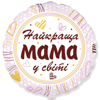 Шарик Найкраща мама у світі