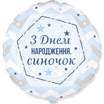 Шарик З Днем народження синочок