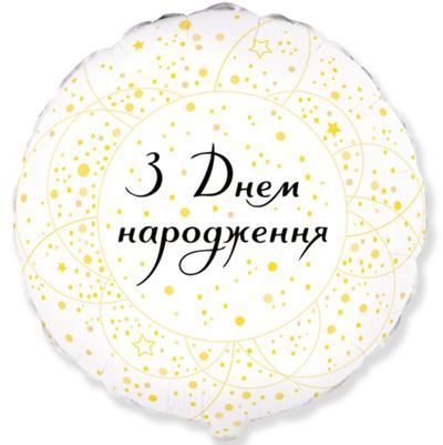 Шарик День Народження на білому